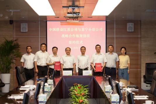 苏宁与江苏移动达成战略合作 开创便利店新生态