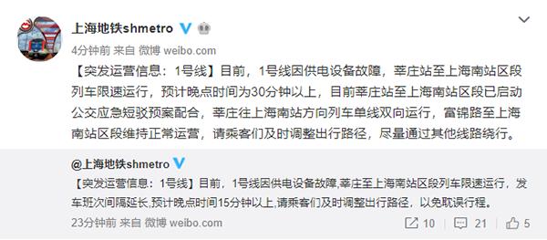 上海地铁1号线供电设备故障 系雷击造成