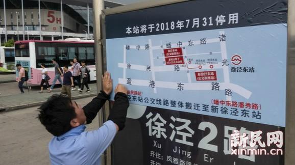 轨交2号线徐泾东公交枢纽8月1日搬迁