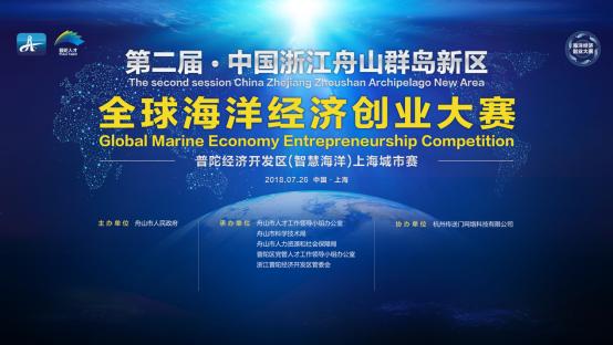 第二届中国浙江舟山群岛新区全球海洋经济创业大赛 普陀经济开发区(智慧海洋)上海城市赛圆满举办