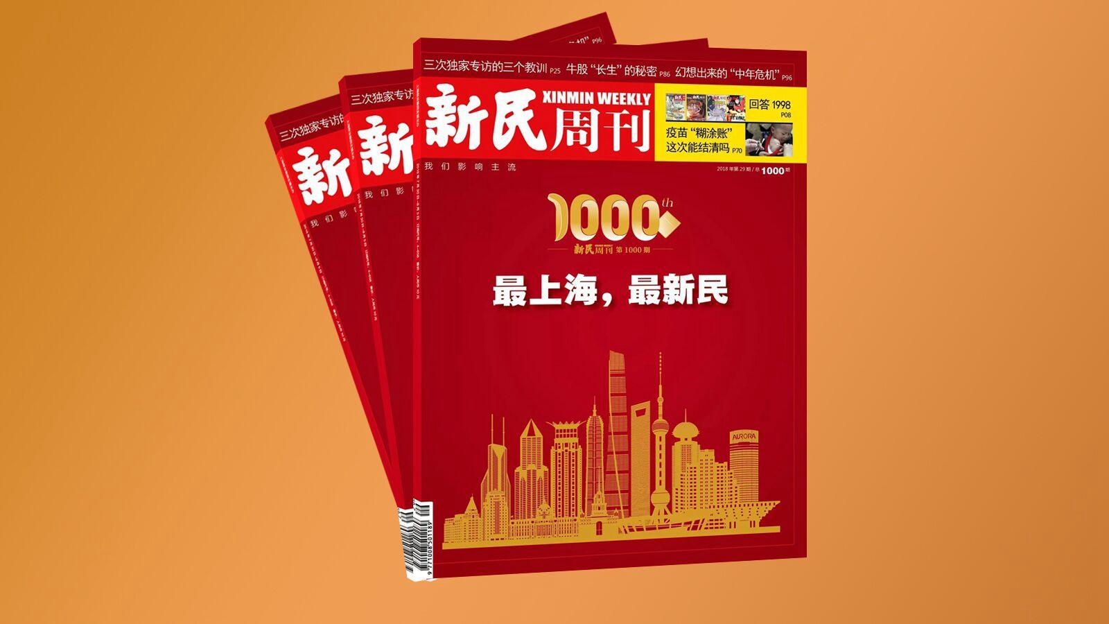 """超燃!""""最上海、最新民""""《新民周刊》1000期宣传片来啦!"""