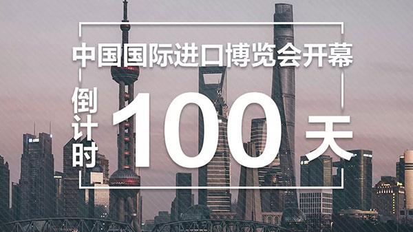 """互动H5丨""""进宝""""来啦!进口产品,快到碗里来!中国国际进口博览会倒计时100天"""