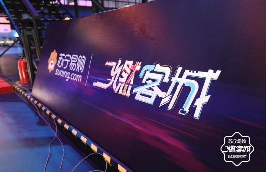苏宁燃客城数据发布:1.5亿人线上围观  6万人到场