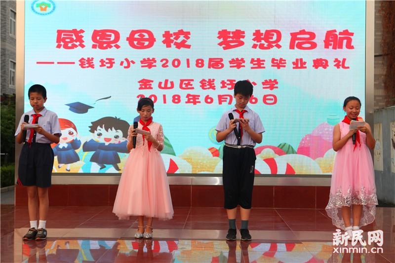 钱圩小学举行2018届五年级毕业典礼