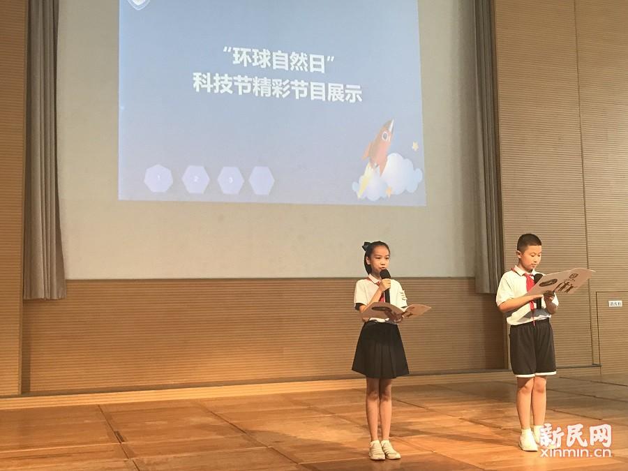 上外尚阳学校2017学年第二学期休业式暨科技节闭幕式举行