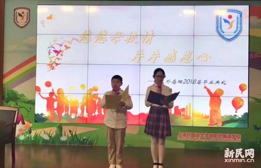 上外尚阳学校2018届五年级毕业典礼举行