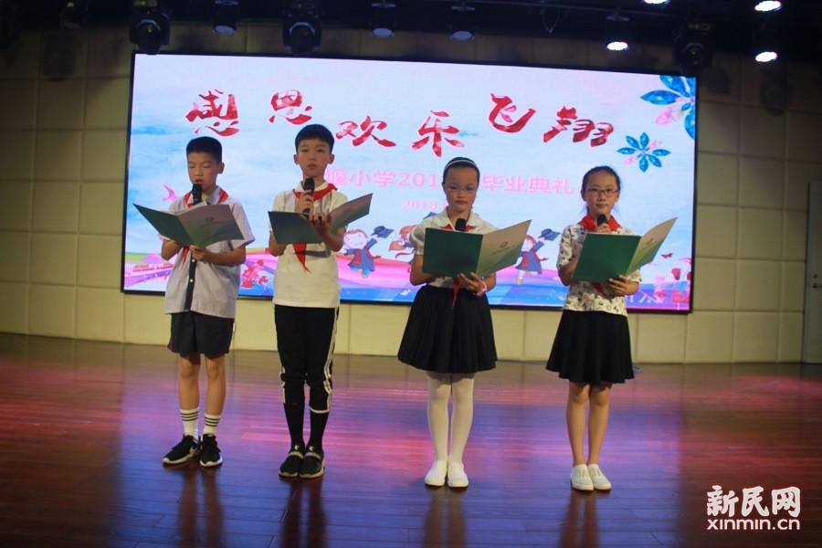 张堰小学举行2018届学生毕业典礼