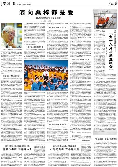 """人民日报刊文追记善士田家炳:卖别墅建学堂 无愧""""百校之"""