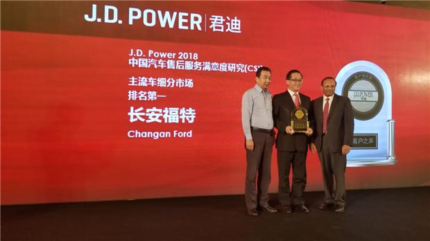 长安福特荣登中国汽车售后服务满意度和销售满意度榜首