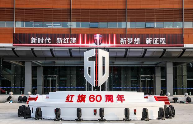新时代、新红旗、新梦想、新征程 红旗品牌60周年庆典正式启幕