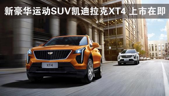 新豪华运动SUV凯迪拉克XT4上市在即