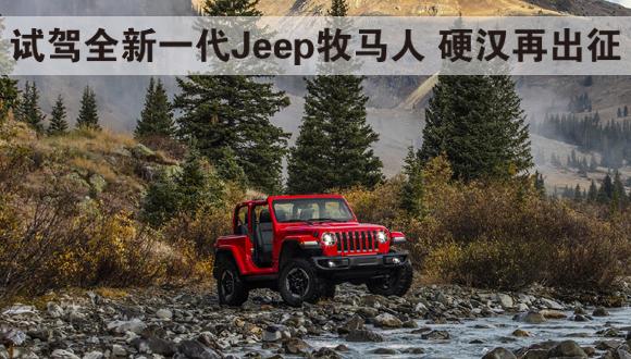 五座中型SUV的强势搅局者 ——试驾Jeep全新指挥官