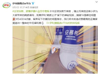 """赵天宇化身""""高燃之子""""?一切皆因苏宁818"""