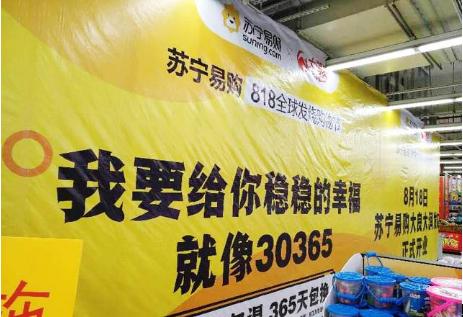 苏宁牵手大润发开创营销新模式   8月18日上海新开10家店
