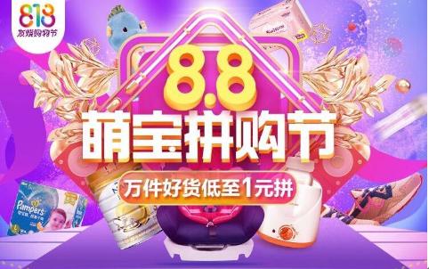8.8苏宁拼购日万件母婴好货1元起