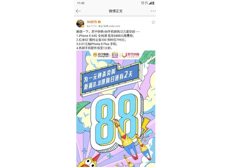 苏宁手机88拼购日优惠剧透 6888的iPhone X击穿底价