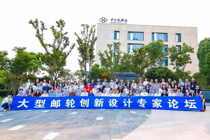 《中国大型邮轮创新设计专家论坛》在上海圆满举行!