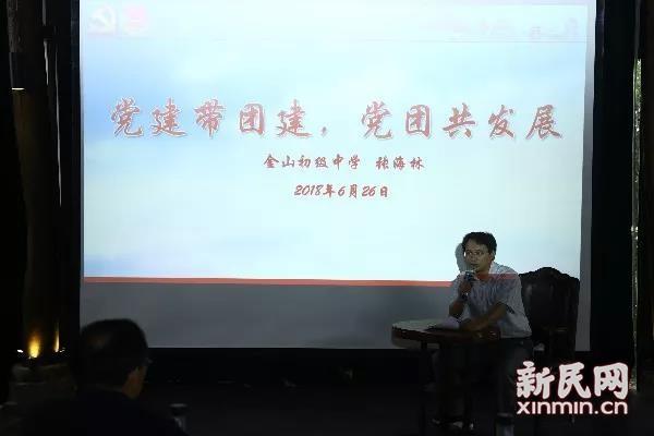 """金山初级中学开展""""梦飞扬""""青年教师团队开展主题活动"""