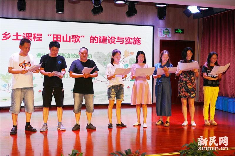 青浦与金山联动教研活动在钱圩小学举行
