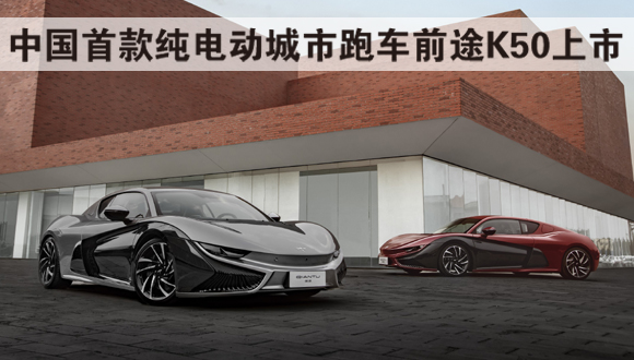 中国首款纯电动城市跑车前途K50上市
