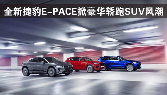 全新捷豹E-PACE掀豪华轿跑SUV风潮