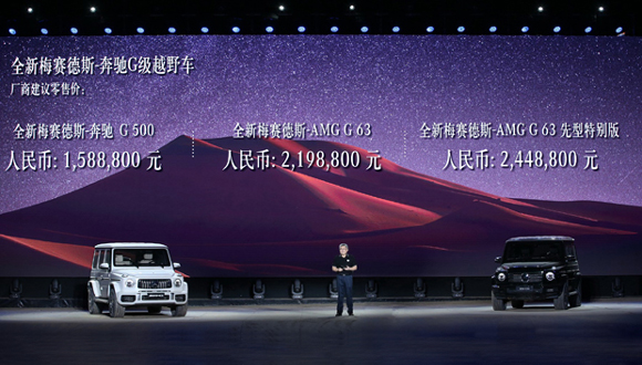 全新奔驰G级越野车中国上市