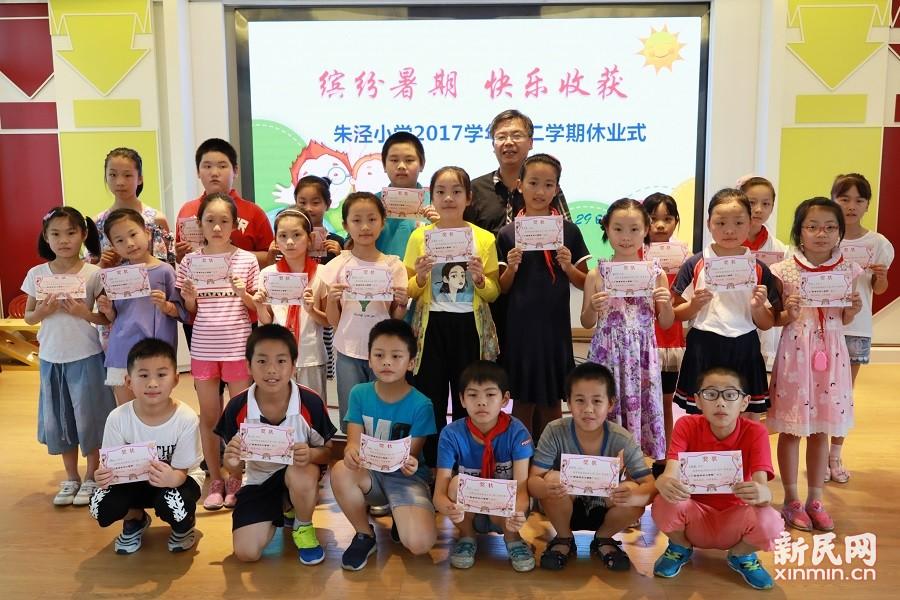 朱泾小学举行2017学年第二学期休业式