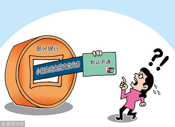功能默认开通、支付无需密码…你的银联卡安全吗?