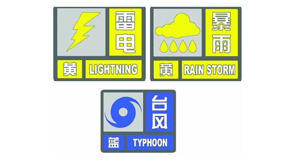 """雷电、暴雨、台风!上海""""两黄一蓝""""预警高悬"""