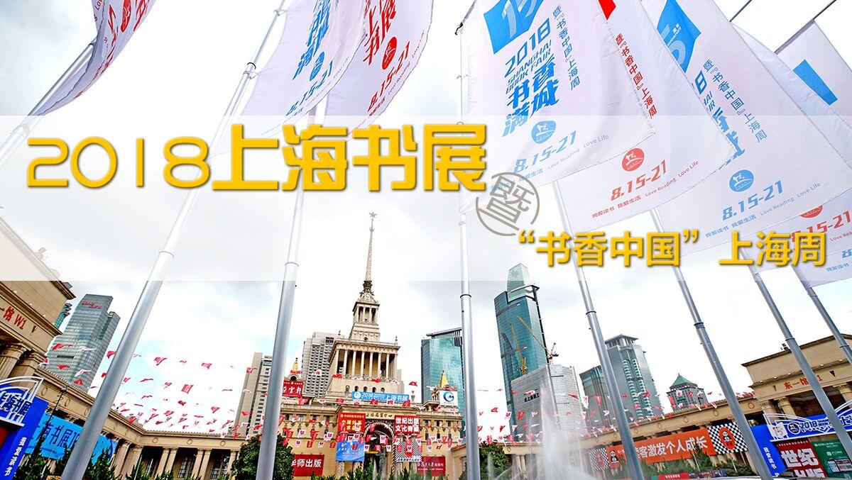 """上海书展15年:成为全球阅读版图重要""""地标"""""""