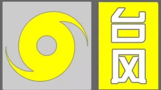 预警升级!上海刚刚发布台风黄色预警信号