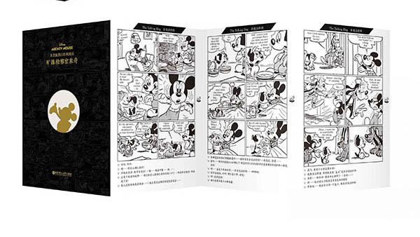 """90年米老鼠经典漫画集结 限量版满足""""米奇迷""""珍藏之愿"""