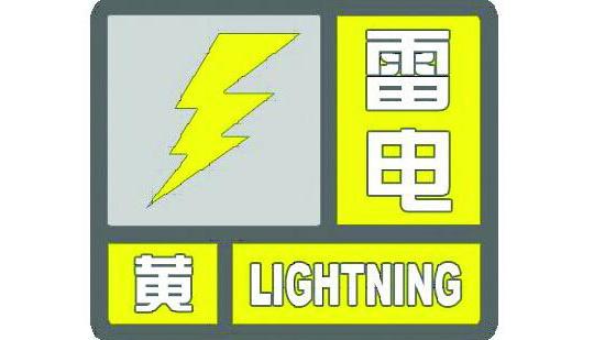 """受台风""""温比亚""""影响 上海发布暴雨黄色预警"""