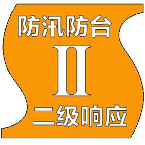 上海防汛防台应急响应行动提升至Ⅱ级