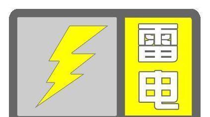 雷电黄色预警刚刚发布,目前申城三黄预警高挂!