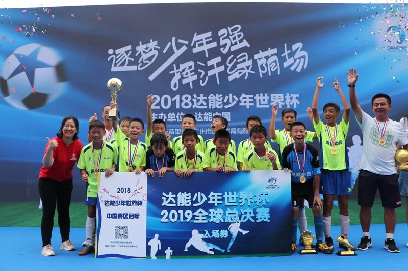 """逐梦少年强!""""小世界杯""""圆满落幕 达能助力中国足球少年走向世界足球大舞台"""