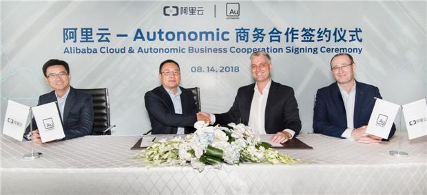 福特子公司将与阿里云合作推出车联云平台