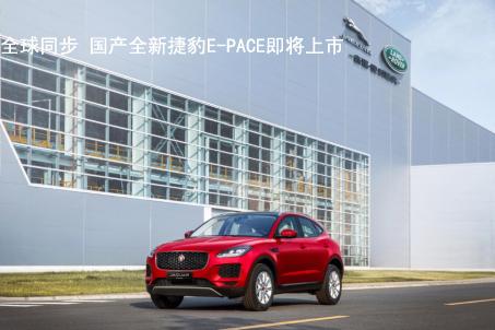 全球同步 国产全新捷豹E-PACE即将上市