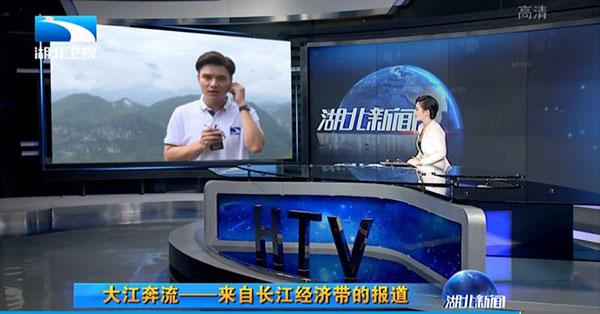 """看长江,就是在看中国——写在""""大江奔流——来自长江经济带的报道""""主题采访活动结束之际"""
