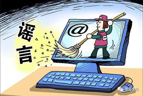 编造信宜思贺水库崩塌谣言,广东茂名一网民被行政拘留5天