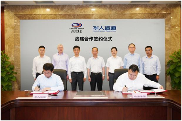 华人运通与临港集团达成战略合作