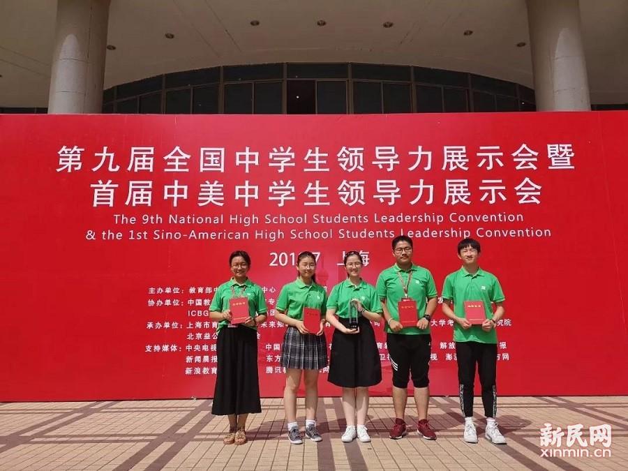 奉贤中学学生在第九届全国中学生领导力展示会中再创佳绩