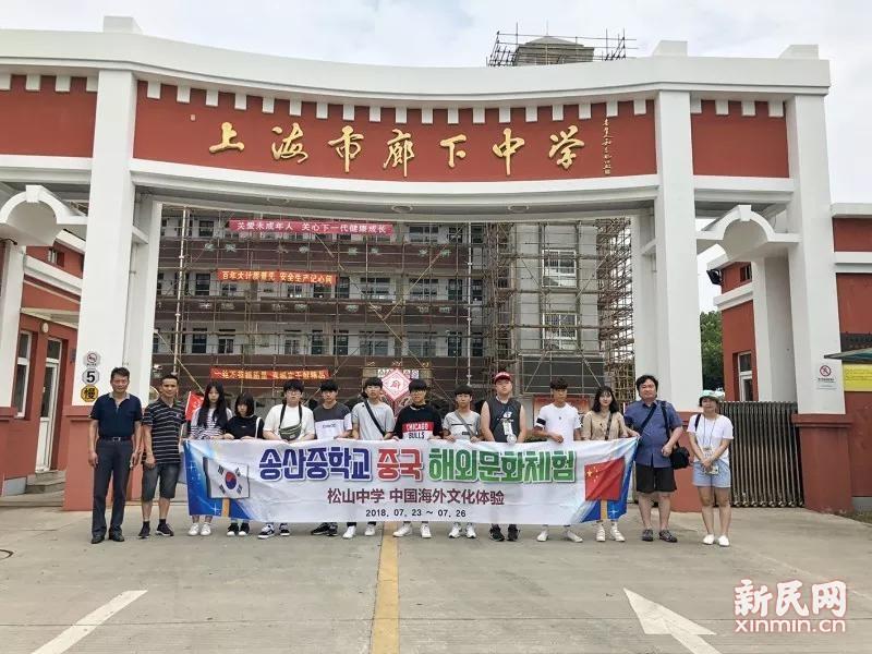 韩国松山中学师生访问廊下中学
