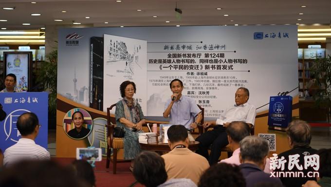 草根作家发布《一个平民的变迁》 为申城书香接上地气
