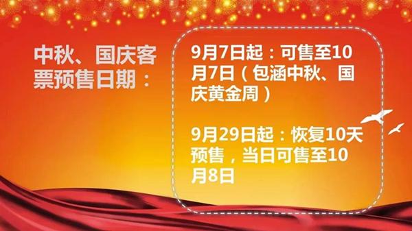中秋、国庆假期长途汽车票9月7日起开售!