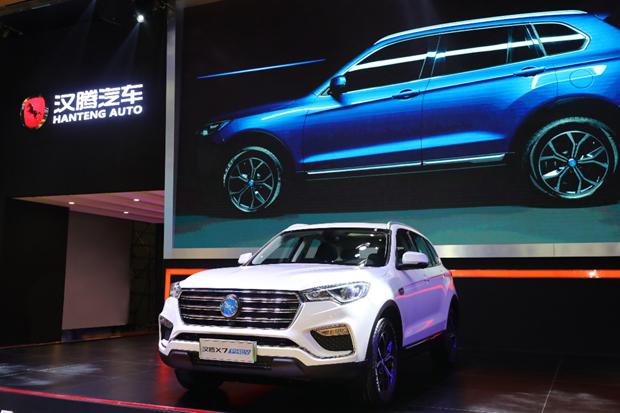 汉腾汽车X7 PHEV成都车展上市