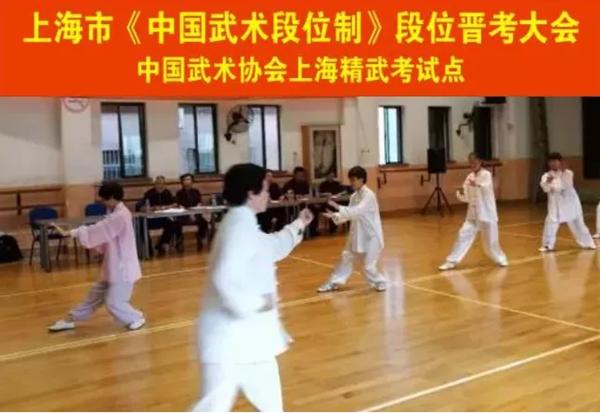 2018年中国武术段位制中段位晋考将于11月下旬举行
