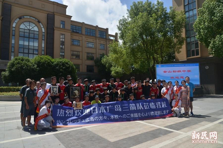 金山初级中学接待日本广岛三箭队到访