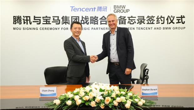 宝马与腾讯携手在华推进数字服务与技术发展