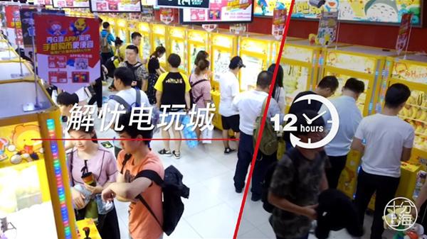十分上海 | 解忧电玩城,这里不只是消遣,还有人生……